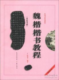 中国书法培训教程-魏凯·《张猛龙碑》楷书教程