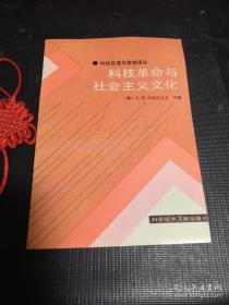 科技革命与社会主义文化(科技政策与管理译丛)