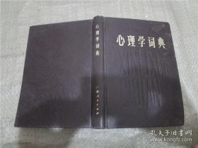 心理学词典(广西人民出版社)