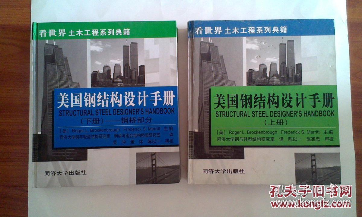 美国钢结构设计手册(上下册)