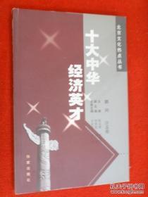 北京文化热点丛书 十大中华经济英才