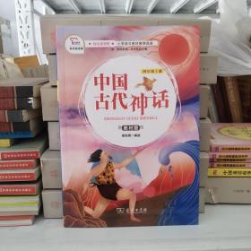 中国古代神话(四年级上册教材版)/快乐读书吧·统编小学语文教材必读丛书