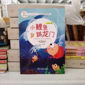 小鲤鱼跳龙门(二年级上册教材版)/快乐读书吧·统编小学语文教材必读丛书