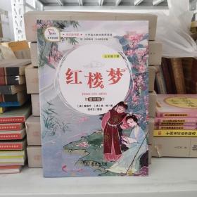 红楼梦(五年级下册教材版)/快乐读书吧·统编小学语文教材必读丛书