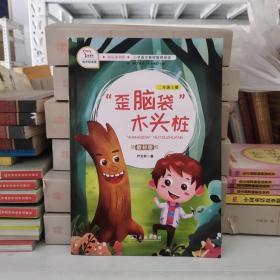 """""""歪脑袋""""木头桩(二年级上册教材版)/快乐读书吧·统编小学语文教材必读丛书"""
