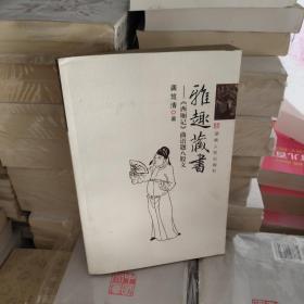 雅趣藏书:《西厢记》曲语题八股文