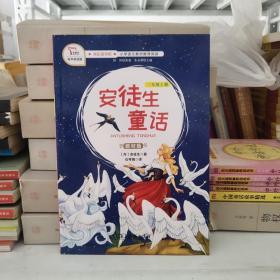 安徒生童话(三年级上册教材版)