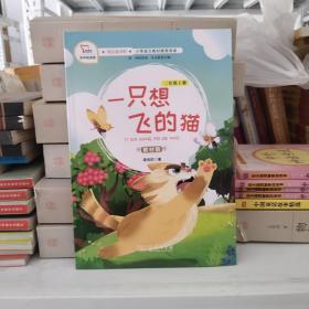 一只想飞的猫(二年级上册教材版)/快乐读书吧·统编小学语文教材必读丛书