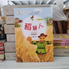 稻草人(三年级上册教材版)/快乐读书·吧统编小学语文教材必读丛书