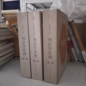 刑法学原理(全三卷)/中国文库 全3册