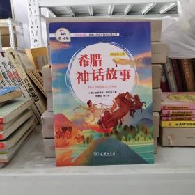 希腊神话故事(四年级上册教材版)/快乐读书吧·统编小学语文教材必读丛书
