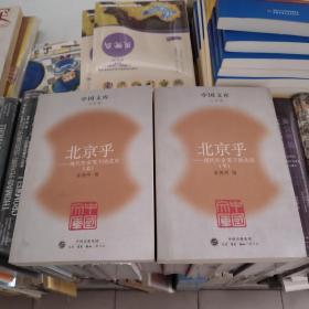 北京乎:现代作家笔下的北京(上下)中国文库