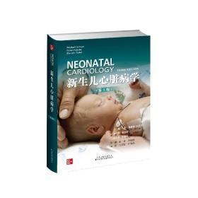 新生儿心脏病学(第3版)
