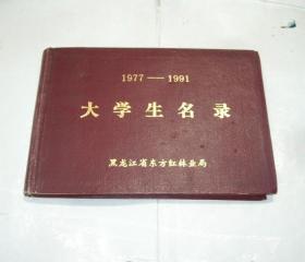 大学生名录【黑龙江省东方红林业局1977-1991】