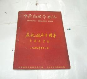 中华病理学杂志 庆祝国庆十周年(1959年,第5卷.第3期
