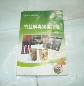 竹盐解毒排毒疗法:永恒的健康真理