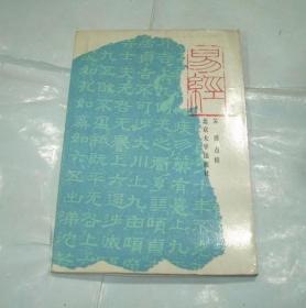 易经/北京大学出版社