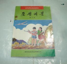 朝鲜文义务教育小学教科书朝鲜语文第七