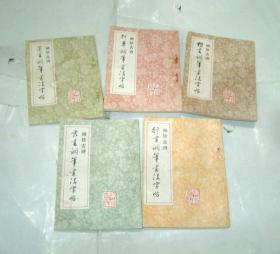 袖珍古诗五体钢笔书法字帖(全五册)