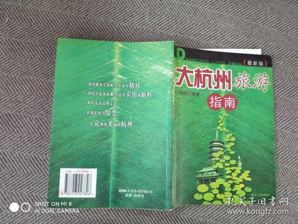大杭州旅游指南(最新版)