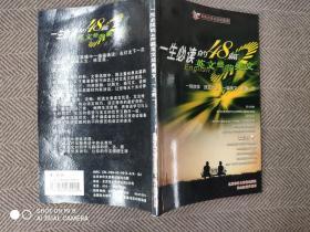 一生必读的48篇英文经典美文(下)(书+MP3光盘+电子书格式)