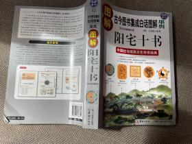 """图解阳宅十书:古今图书集成白话图解""""堪舆"""""""