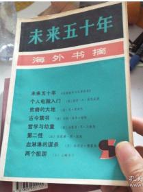 未来五十年 海外书摘