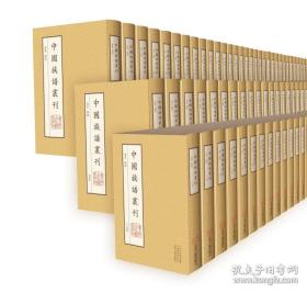 中国族谱丛刊(16开精装 全1293册)