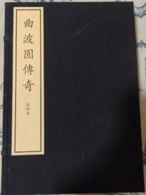 曲波园传奇(中华再造善本 全四册)