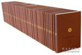 中原文化大典(16开精装 全五十五册 )