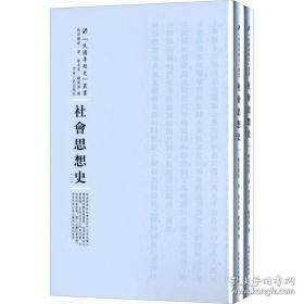 社会思想史:全2册(专题史丛书 第一辑)