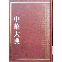 针灸推拿(全2册) /中华大典·医药卫生典·医学分典