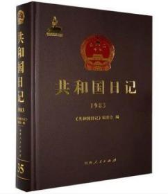 共和国日记(1983)