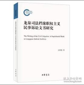 龙泉司法档案职权主义民事诉讼文书研究