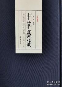 中华艺藏·书画家诗文集典(汉至明编)(全70册)