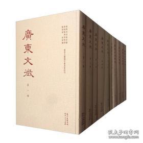 广东文征(套装共10册)