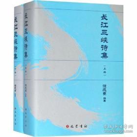 长江三峡诗集(套装上下册)