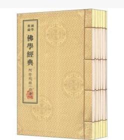 佛学经典(一函七卷五品种、线装、轻型纸印刷)