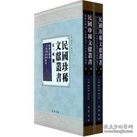 民国珍稀文献丛书(第三辑)