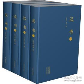 汉书 大字本(全四册)