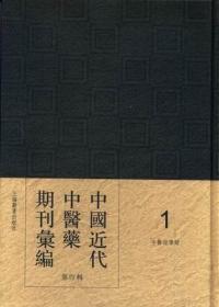 中国近代中医药期刊汇编(第四辑 16开精装 共8种全40册)
