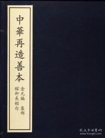 稼轩长短句(中华再造善本 全四册)
