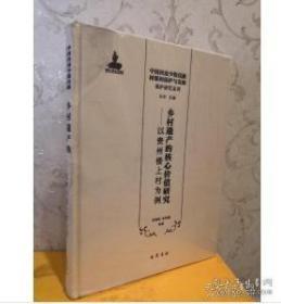 乡村遗产的核心价值研究:以贵州楼上村为例