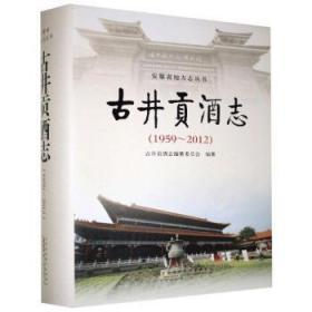 古井贡酒志 :1959-2012
