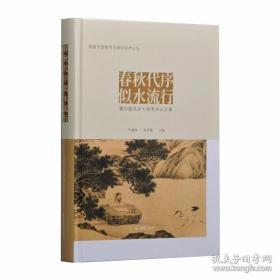 春秋代序 似水流行:董志翘先生七秩寿庆论文集