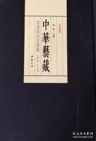 中华艺藏·书画家诗文集典(清近代编)(全80册)