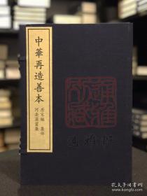 河岳英灵集(彩)(中华再造善本 全二册)