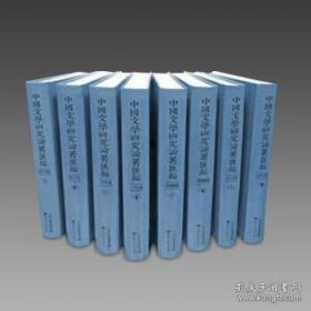 中国文学研究论著汇编 古代文学续卷(全66册)