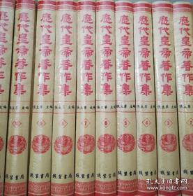 历代皇帝著作集(全30册)