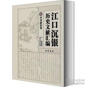 江口沉银历史文献汇编·学术研究卷